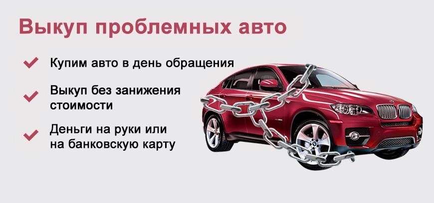 выкуп проблемных авто в Краснодаре